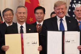США й Китай підписали першу частину масштабної торгової угоди