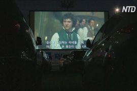 Кінозал просто неба: карантин не заважає південнокорейцям розважатися