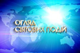 Огляд світових подій (з 14 по 18 червня)