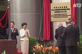 У Гонконзі без попередження відкрили офіс китайської служби безпеки