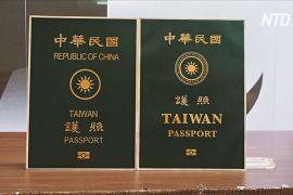Тайвань змінить дизайн паспортів, щоб їх не плутали з китайськими