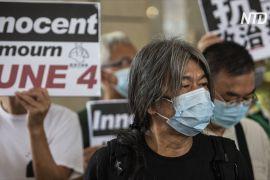 У Гонконзі активістів судять за поминання загиблих у бійні на площі Тяньаньмень