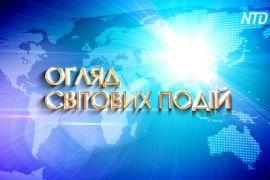 Огляд світових подій (з 6 серпня по 10 вересня)