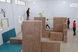 У Газі шанувальники паркуру безпечно займаються в новому залі