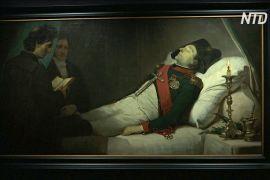 Нова виставка в Парижі висвітлює життя Наполеон у вигнанні