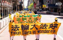 Великий парад на Мангеттені: 13 травня святкують Міжнародний день Фалунь Дафа
