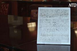 Рідкісний рукопис Ньютона розраховують продати на аукціоні за 1 млн євро