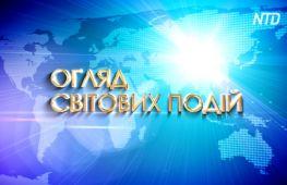 Огляд світових подій (з 30 травня по 3 червня)