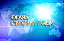 Огляд світових подій (з 18 по 22 липня)
